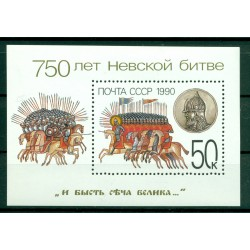 USSR 1990 - Y & T sheet n. 213 - Battle of the Neva