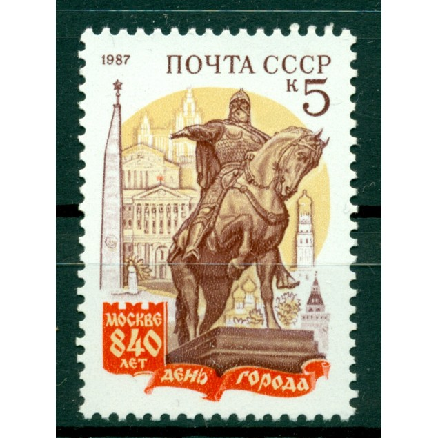 USSR 1989 - Y & T n. 5444 - City of Moscow