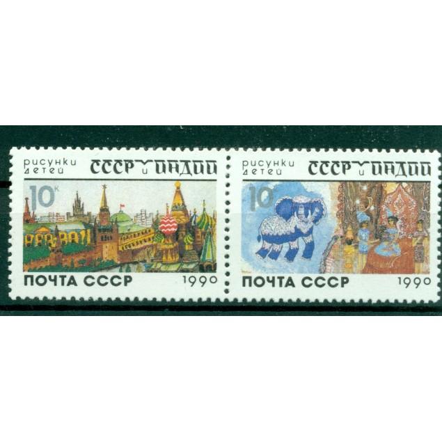 USSR 1990 - Y & T n. 5778/79 - Indo-Soviet friendship links