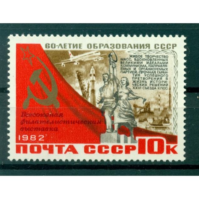 URSS 1982 - Y & T n. 4958 - Exposition philatélique