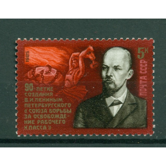 USSR 1985 - Y & T n. 5257 - Union for the liberation of the working class