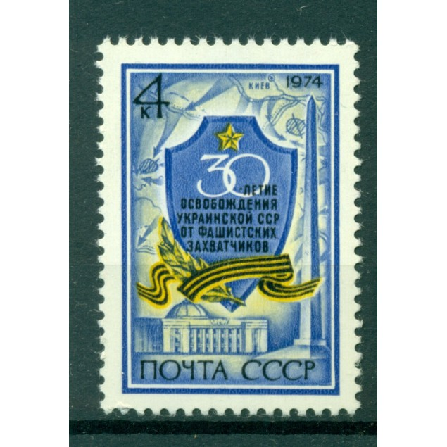 USSR 1974 - Y & T n. 4057 - Liberation of Ukraine