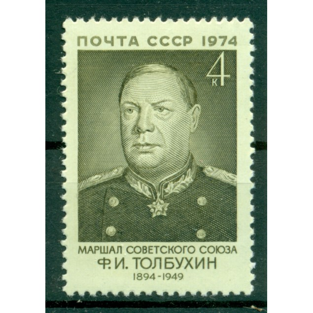 URSS 1974 - Y & T n. 4043 - Fiodor Tolboukhine