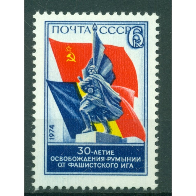 URSS 1974 - Y & T n. 4072 - Libération de la Roumanie