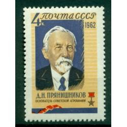 USSR 1962 - Y & T n. 2608 - H. Prianichnikov