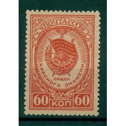 URSS 1946 - Y & T n. 1015 - Medailles