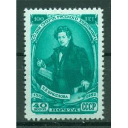 URSS 1952 - Y & T n. 1622 - Karl Brioullov
