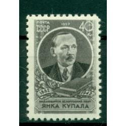 URSS 1957 - Y & T n. 1954 - Ianka Koupala
