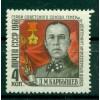 URSS 1961 - Y & T n. 2430 - D. M. Karbychev
