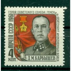 USSR 1961 - Y & T n. 2430 - Dmitry Karbyshev