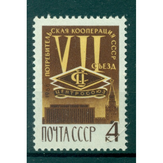 USSR 1966 - Y & T n. 3135 - Congress of Consumer Cooperatives