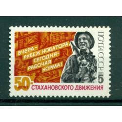 URSS 1985 - Y & T n. 5246 - Stakhanovisme