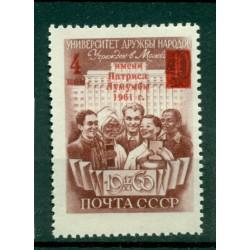 USSR 1961 - Y & T n. 2404 - Patrice Lumumba University (Michel n.2470 II)
