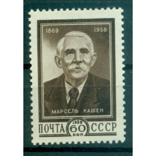 USSR 1959 - Y & T n. 2170 - Marcel Cachin