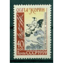 USSR 1959 - Y & T n. 2166 -  Ogata Korin