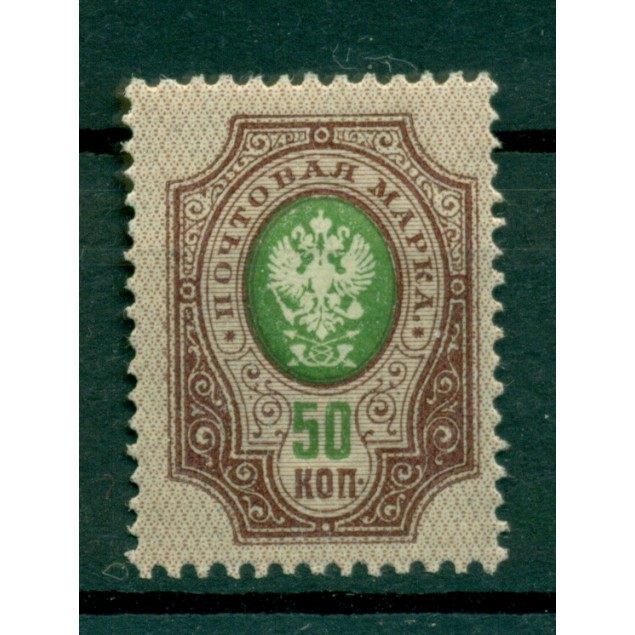 Impero russo 1908/18 - Michel n. 75 II A b - Serie ordinaria