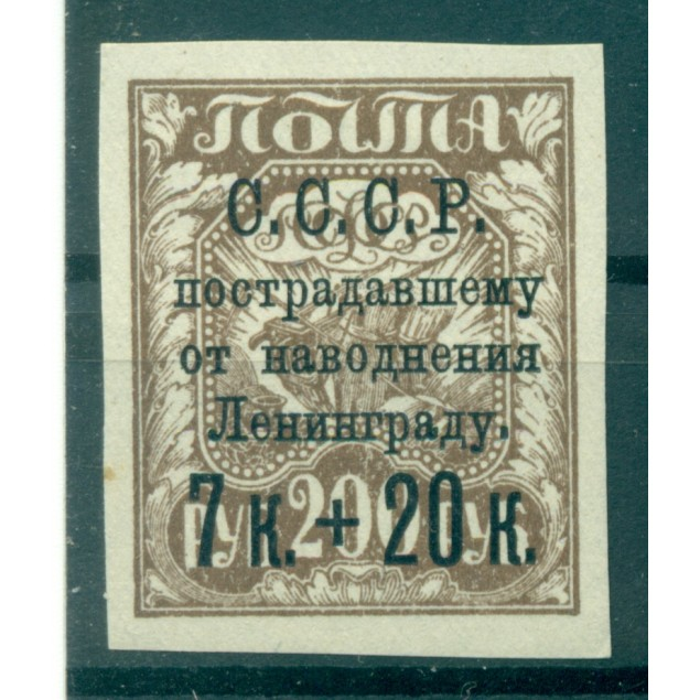USSR 1924 - Y & T n. 283 - For the benefit of the flooded people in Leningrad (Michel n. 263 x a)