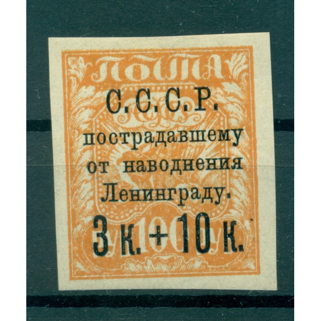 USSR 1924 - Y & T n. 282 b - For the benefit of the flooded people in Leningrad (Michel n. 262 y a)