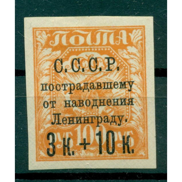 USSR 1924 - Y & T n. 282 - For the benefit of the flooded people in Leningrad (Michel n. 262 x a)
