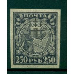 RSFSR 1921 - Y & T n. 146 (B) - Attributes (Michel n. 158 y a)