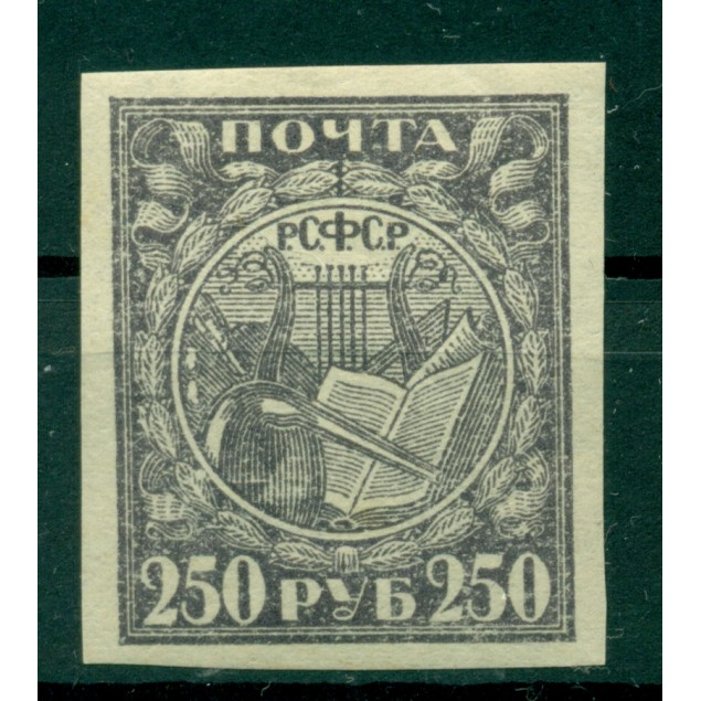 RSFSR 1921 - Y & T n. 146 - Attributes (Michel n. 158 x a)