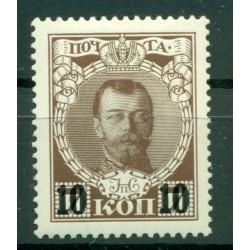 Empire russe 1916-17 - Y & T n. 107  - Timbres de 1913 surchargés