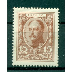 Russian Empire 1913 - Y & T n. 83 - Tercentenary of the advent of  Romanovs
