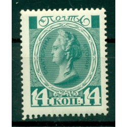 Russian Empire 1913 - Y & T n. 82 - Tercentenary of the advent of  Romanovs