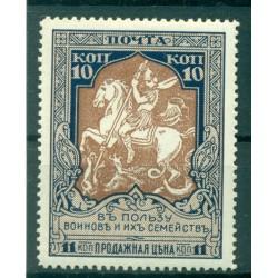 Imperi russo 1915 - Y & T n. 100a (C) - Francobolli di beneficienza (Michel n. 106 C)