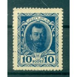 Empire russe 1915 - Y & T n. 102  - Type des timbres de 1913 avec inscriptions au verso
