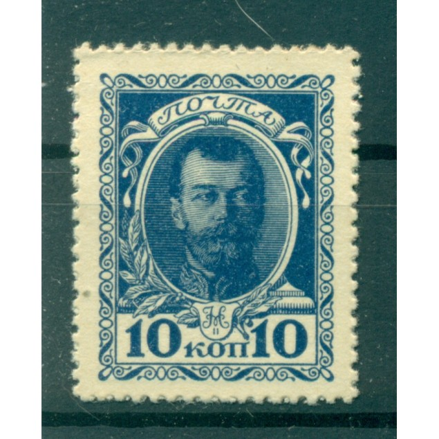 Russian Empire 1915 - Y & T n. 102 - Types of 1913 stamps ith inscriptions on the back