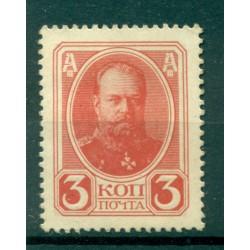 Empire russe 1917 - Y & T n. 129  - Type des timbres de 1913 avec inscriptions au verso