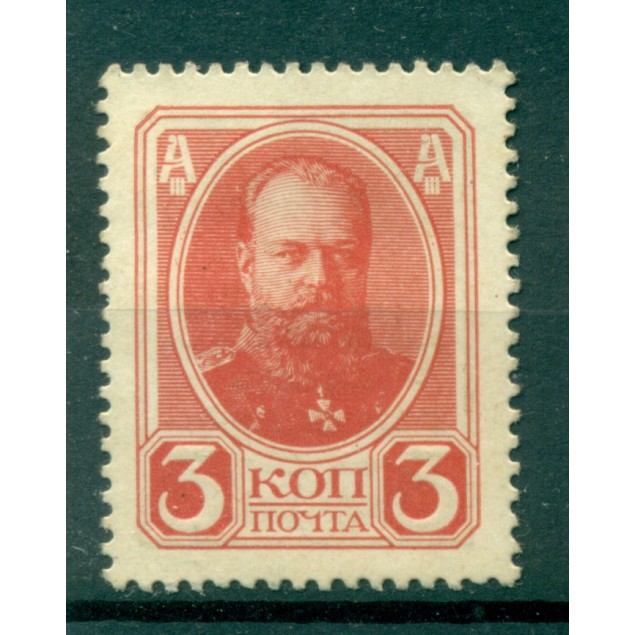 Russian Empire 1917 - Y & T n. 129 - Types of 1913 stamps ith inscriptions on the back
