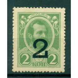 Empire russe 1917 - Y & T n. 131  - Type des timbres de 1913 avec inscriptions au verso