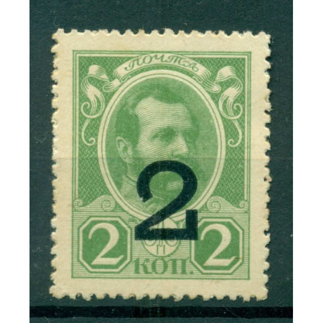 Russian Empire 1917 - Y & T n. 131 - Types of 1913 stamps ith inscriptions on the back