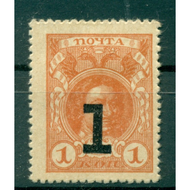 Russian Empire 1917 - Y & T n. 135 - Types of 1913 stamps ith inscriptions on the back