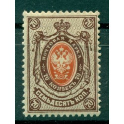 Russian Empire 1909/19 - Y & T n. 74 - Definitive (Michel n. 76 II A b)