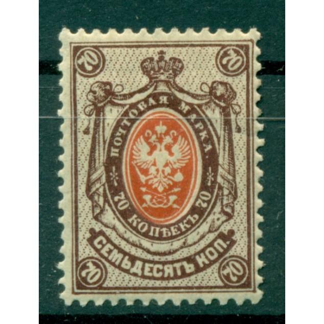 Russian Empire 1909/19 - Y & T n. 74 - Definitive (Michel n. 76 II A b)