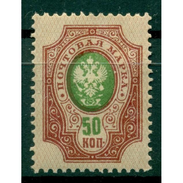 Impero russo 1909/19 - Y & T n. 73 - Serie ordinaria (Michel n. 75 II A d)