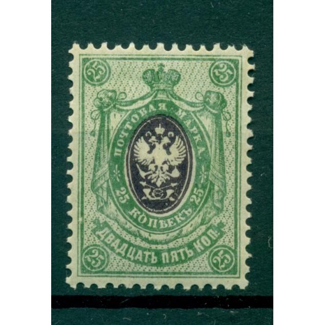 Russian Empire 1909/19 - Y & T n. 71 - Definitive (Michel n. 73 II A c)