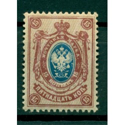 Russian Empire 1909/19 - Y & T n. 69 - Definitive (Michel n. 71 II A b)