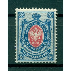 Russian Empire 1909/19 - Y & T n. 68 - Definitive (Michel n. 70 II A b)
