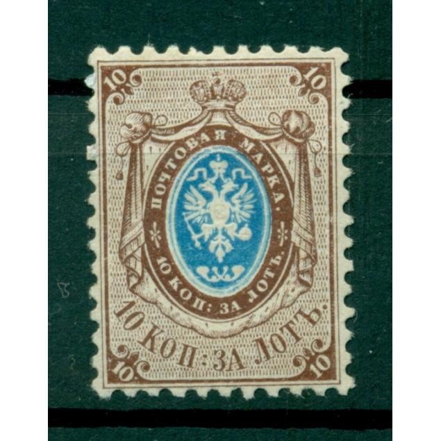 Impero russo 1858 - Y & T n. 5 - Serie ordinaria (Michel n. 5)