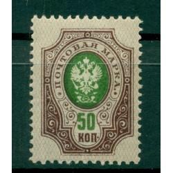 Russian Empire 1909/19 - Y & T n. 73 - Definitive (Michel n. 75 II A b)