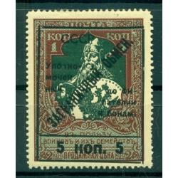 USSR 1925 - Y & T n. 7 - Philatelic exchange stamps (Michel n. 7)