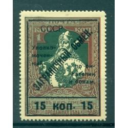 USSR 1925 - Y & T n. 9 - Philatelic exchange stamps (Michel n. 9)