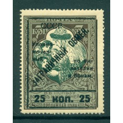USSR 1925 - Y & T n. 10 - Philatelic exchange stamps (Michel n. 10)