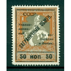 URSS 1925 - Y & T n. 11 - Timbres d'usage spécial (Michel n. 11)