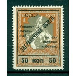 USSR 1925 - Y & T n. 11 - Philatelic exchange stamps (Michel n. 11)