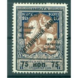 USSR 1925 - Y & T n. 12 - Philatelic exchange stamps (Michel n. 12)